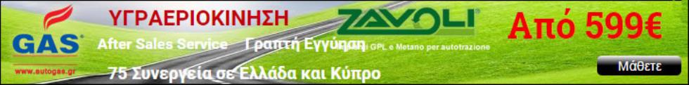AUTO GAZ ΔΗΜΑΣ (980X121)