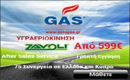 AUTO GAZ ΔΗΜΑΣ