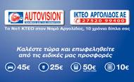 iKTEO ARGOLIDAS 190 - 1