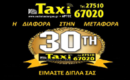 RADIO TAXI ARGOUS